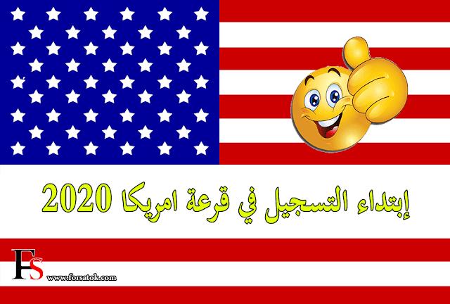 إبتداء التسجيل في قرعة امريكا 2020 - Dv lottery