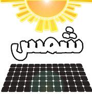 تطبيق شمس ، Sun Solar Energy Apk