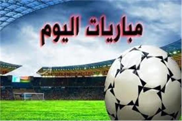 لقاء اليوم لاهم المبارايات 8-2-2019 من المباريات في البطولات العالمية والعربية والقنوات الناقلة .