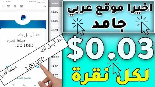 Earn 1 dollar every hour | Earning per click | Earn money online 2021