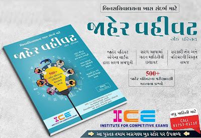 ICE Rajkot Jaher Vahivat PDF Download