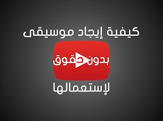 موسيقى مجانية بدون حقوق لاستثمارها في يوتيوب,مقاطع موسيقى مجانية الاحتراف الجزائري, فيديوهات مجانية لليوتيوب,افلام بدون حقوق طبع ونشر,مواقع افلام بدون حقوق,فيديوهات كرة قدم بدون حقوق,فيديوهات بدون حقوق لزيادة ارباحك,مسلسلات بدون حقوق, كرتون بدون حقوق,تحميل اغاني راي جزائرية,