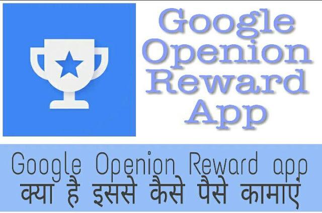 Google openion reward app क्या है इससे पैसे कैसे कमाएँ