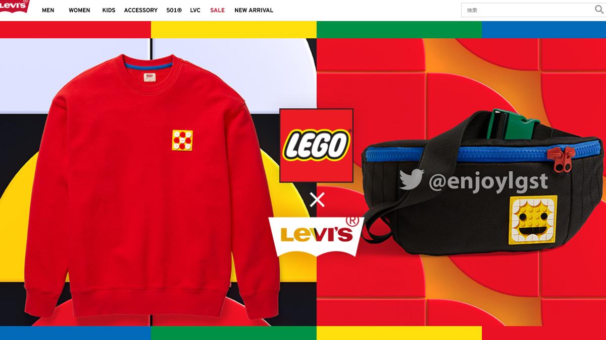 10/1(木)発売「レゴ X LEVI'S」リーバイス公式ショップで予約受付中!(2020)