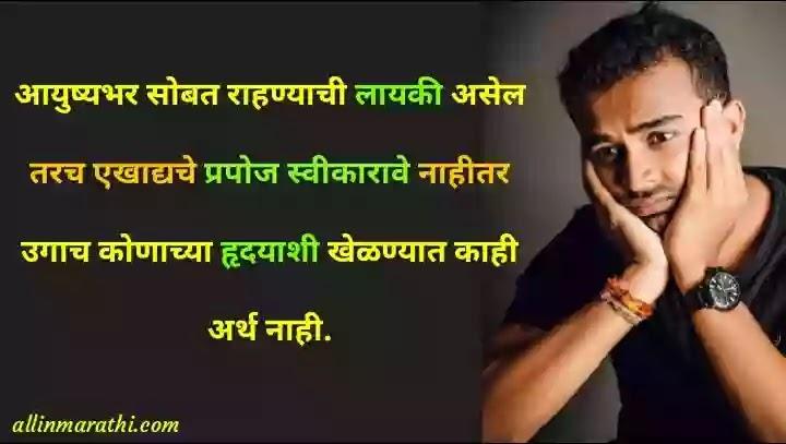 Sad love Quotes marathi
