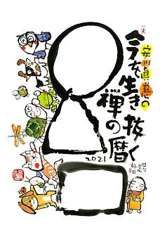 安川眞慈 2021年 カレンダーできました