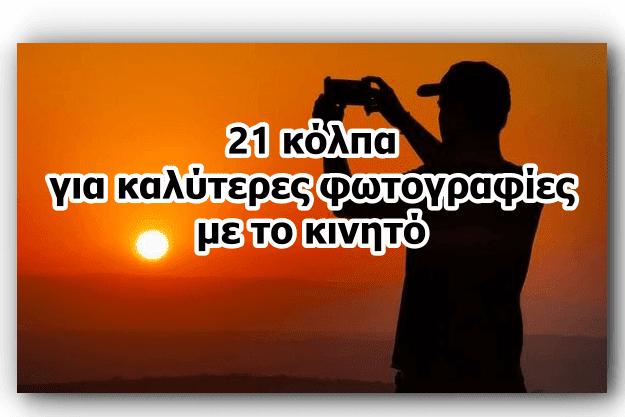 [How to]: 21 tips για καλύτερες φωτογραφίες με το κινητό
