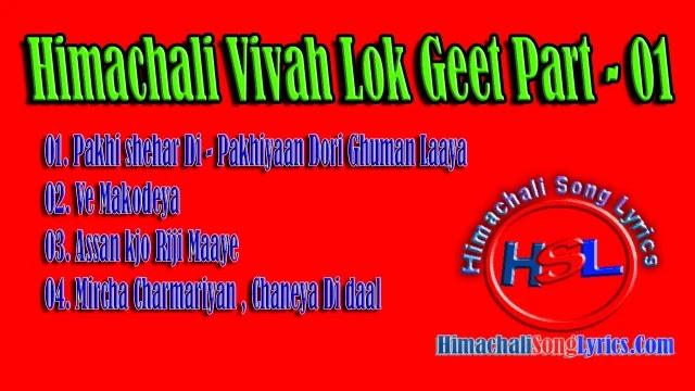 Pakhi Chhair Dine - Himachali Folk Vivah Lok Geet Lyrics in hindi