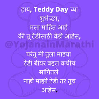 Happy Teddy Day MSG in Marathi