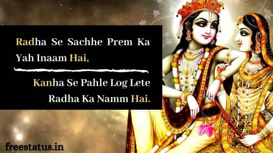 Radha-Se-Sachhe-Prem-Krishna-Quotes