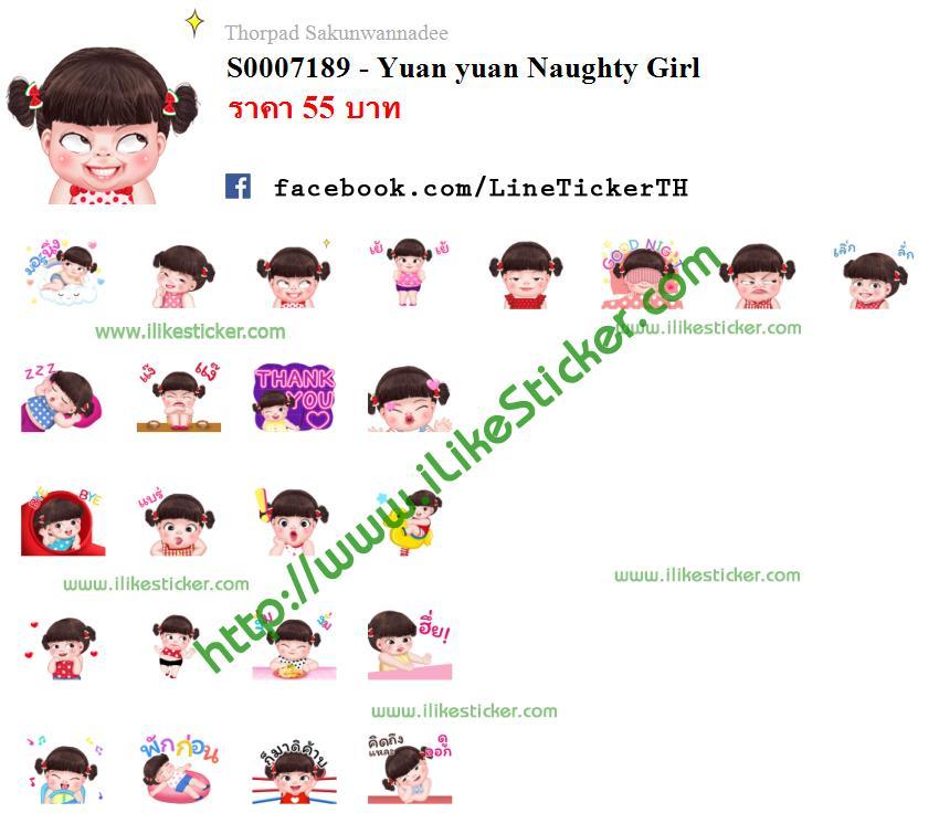 Yuan yuan Naughty Girl