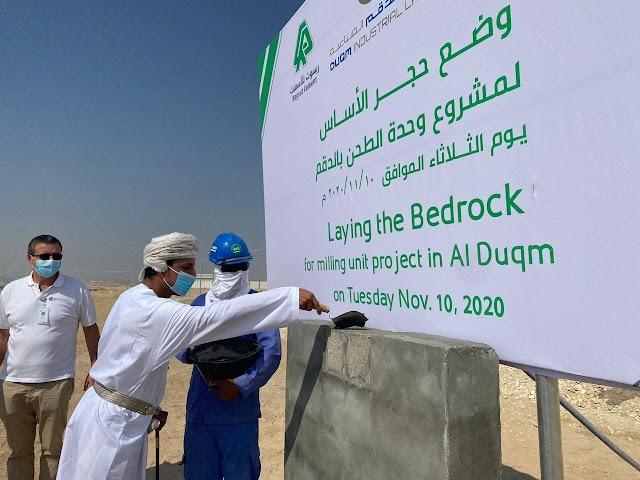بتكلفة 30 مليون دولار ريسوت للأسمنت تضع حجر الأساس لمصنعها الجديد بالدقم في سلطنة عمان