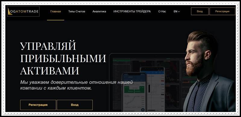 Мошеннический сайт logatom-trade.com – Отзывы, развод! Компания Logatom Trade LTD мошенники
