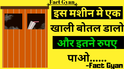 20+ अद्भुत रोचक तथ्य | 20+ Most Shoking facts in Hindi | Fact Gyan,amazing facts in hindi, interesting facts in hindi, facts in hindi, shoking fcats in hindi, fcat gyan, hindi fcats about alltypes