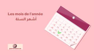 تعلم الشهور بالفرنسية بكل سهولة
