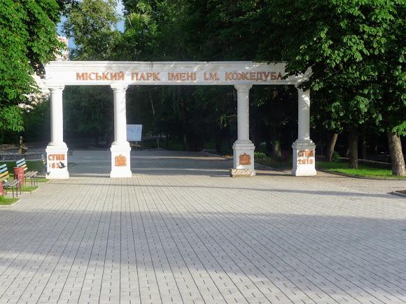 Сумы. Парк им. Кожедуба. Арка