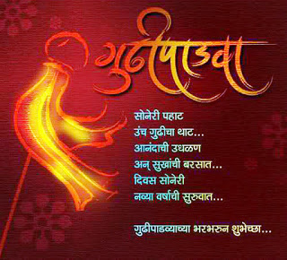 Gudi Padwa Wishes 2018: Happy Gudi Padwa Images, Messages, SMS