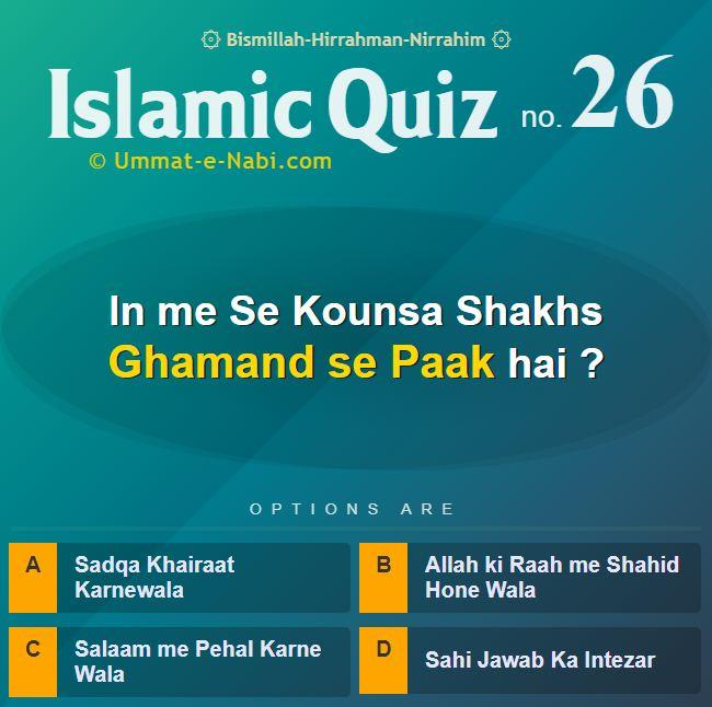 Islamic Quiz 26 : In me se Kounsa Shakhs Ghamand se Paak hai?