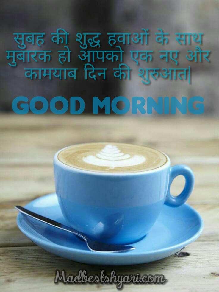 image good morning coffee
