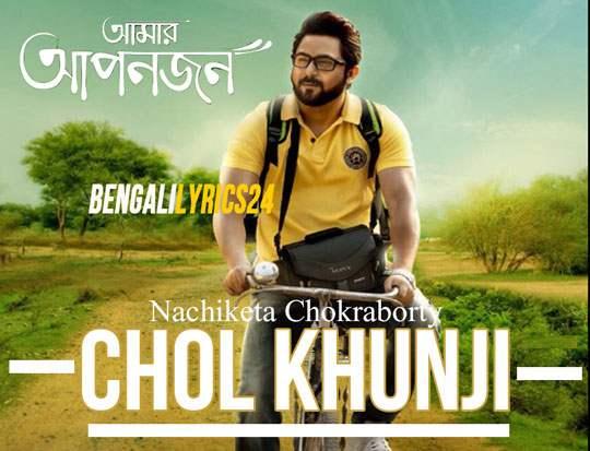 Chol Khunji - Amar Aponjon, Nachiketa Chokraborty