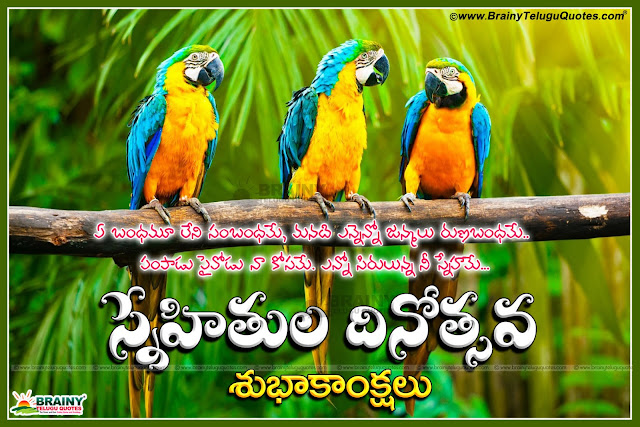 Here is Friendship Day Quotes In Telugu,Friendshipday Quotes with hd wallpapers, Best Friendship Day quotes, Best Friendship Day wallpapers greetings, Best Friendship day wishes, Nice top friendship day quotes with beautiful wallpapers, Latest friendship day Quotes in Telugu, Quotes on Friendship day for face book whatsapp tumblr and google plus,Telugu Top friendship Day Nice Quotations and Friendship day Images, How to Say Happy Friendship Day in Telugu Language, Top Telugu New Inspiring Greetings and Messages, Cool Telugu Best Happy Friendship Day Images Greetings.