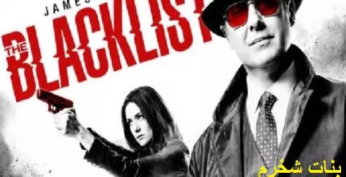 قصة مسلسل blacklist كاملة