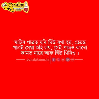 Good Assamese quote| hindu religious quote