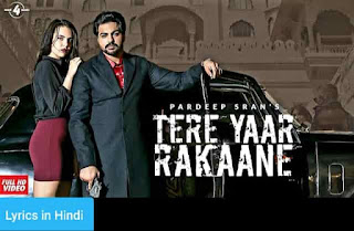 तेरे यार रकाने Tere Yaar Rakaane Lyrics in Hindi | Pardeep Sran