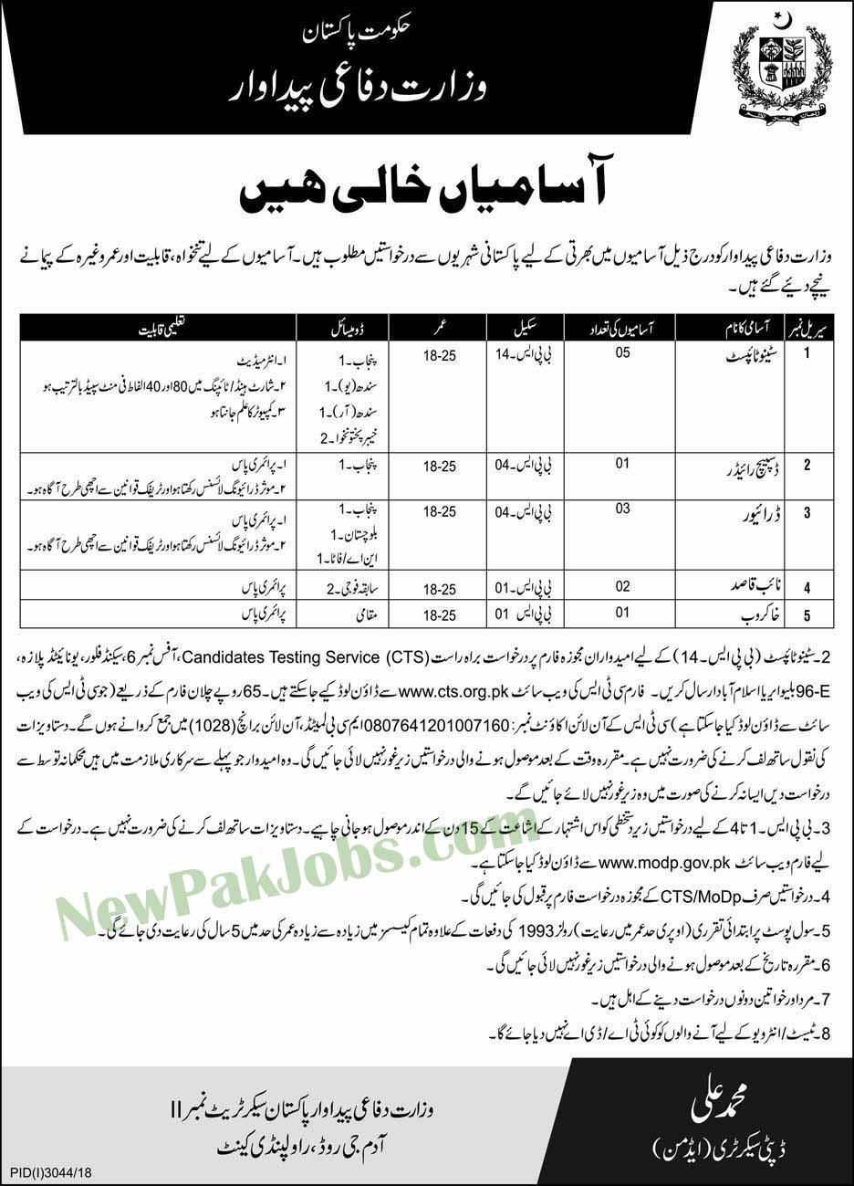 CTS Jobs in Ministry of Defence Production 2019 MODP