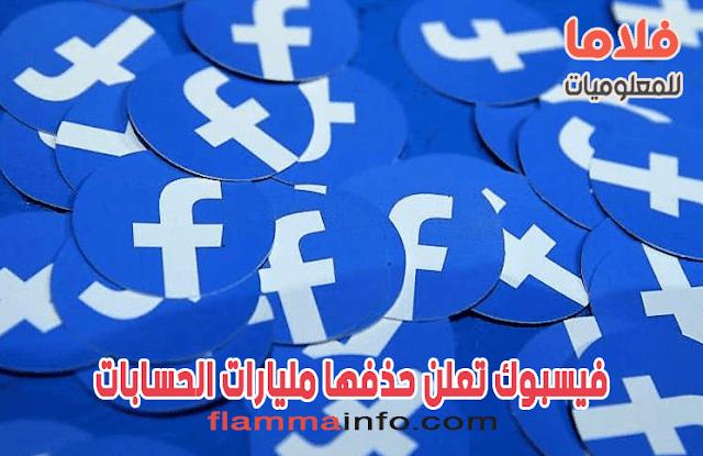 فيسبوك تعلن حذفها مليارات الحسابات