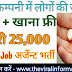Private Job || Argent Bharti || All India Private job, UP, MP, HR, DELHI, PN || अनपढ़, 8th, 10th,12th pass job