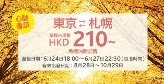 薰衣草 +紅葉優惠!香草航空 【心動香草】東京飛札幌$210起, 聽日(6月24日)下午6時開賣。