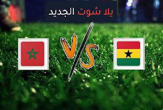 نتيجة مباراة المغرب وغانا اليوم الثلاثاء 08-06-2021 مباراة ودية