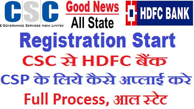 CSC VLE खुशखबरी HDFC CSP सभी स्टेट के लिए रजिस्ट्रेशन हुआ स्टार, hdfc bank csp registration csc vle