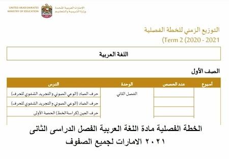 الخطة الفصلية مادة اللغة العربية الفصل الدراسى الثانى 2021 الامارات لجميع الصفوف