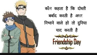 Friendship Day Shayari Images