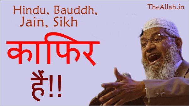 Hindu Jain bauddh sikh sab kafir hain