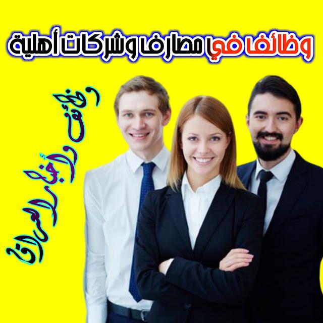 مجموعة تعيينات جديدة في مصارف وشركات أهلية نشرت بتاريخ اليوم؟