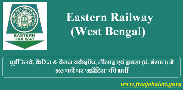 Eastern Railway, West Bengal, WB, 10th, ITI, Apprentice, Railway Recruitment, RRC, RRB, Indian Railway, freejobalert, Latest Jobs, Hot Jobs, eastern railway logo