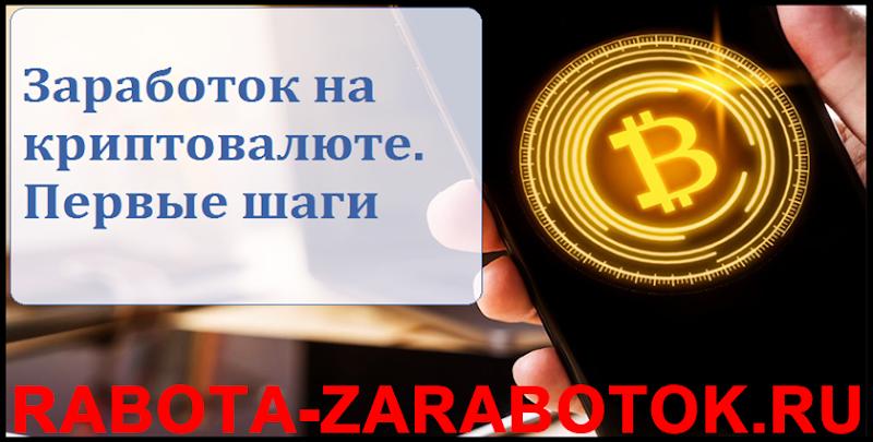 Заработок на криптовалюте - первые шаги