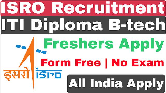 ISRO IPRC Rrecruitment 2019 | NO Exam | For Free | ITI Diploma B-tech