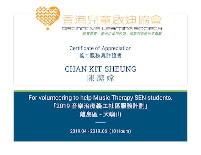 完成80%服務及網上課程可獲音樂治療義工服務證書。