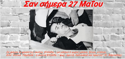 Γρηγόρης Λαμπράκης (1912 - 27 Μαΐου 1963) Λαϊκό Μοιρολόι