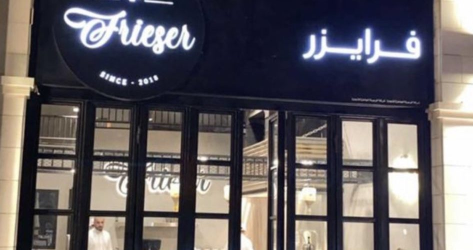 أسعار منيو وفروع ورقم مطعم فرايزر Frieser