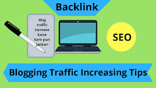 Blog Traffic Increase Kaise Kare