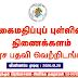 Department of Census and Statistics - Vacancies