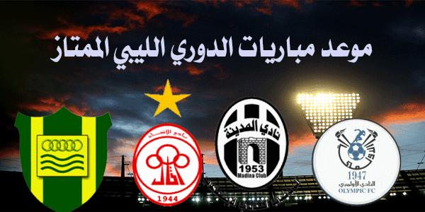 مباريات الدوري الليبي الممتاز