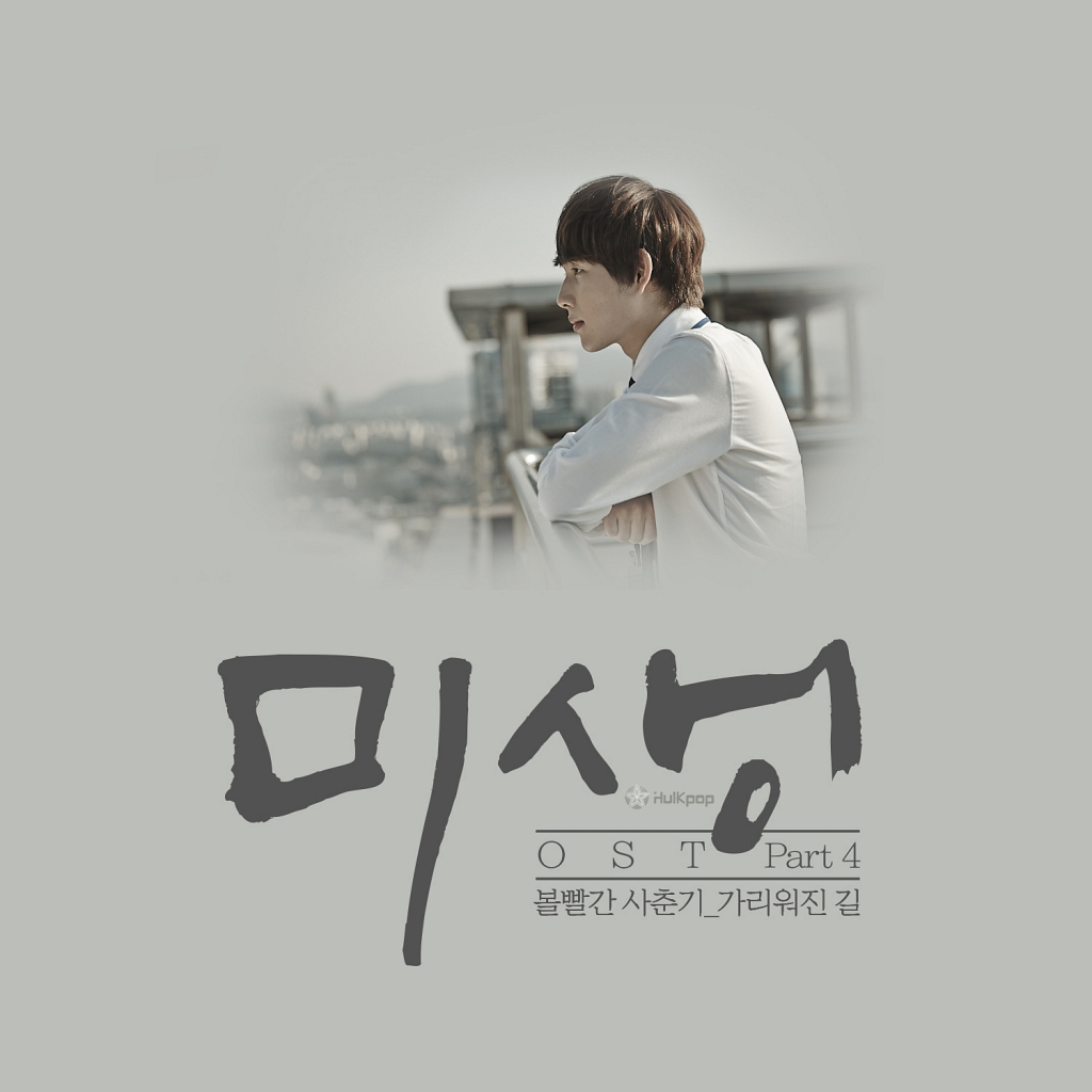 [Single] Sosim Boys – Misaeng OST Part 4