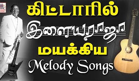 Ilaiyaraja Guitar Melody Songs