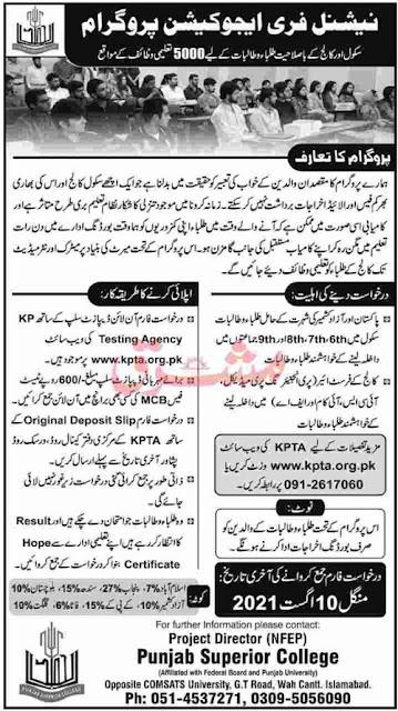 national-free-education-scholarship-program-2021-application-form